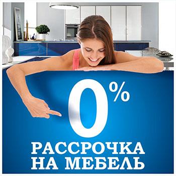 Мебель в рассрочку в Pitstop мебель pitstop64.ru