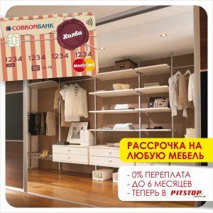 Мебель в рассрочку по картам ХАЛВА в PITSTOP мебель