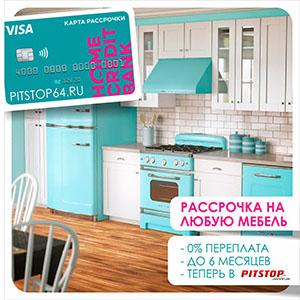 Мебель в рассрочку по картам HOME CREDIT BANK в PITSTOP мебель